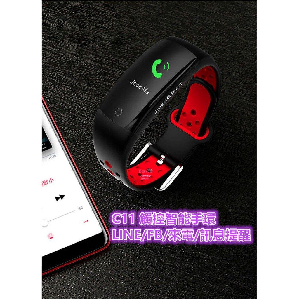 **藍牙手錶 運動軌跡 手錶 C11 長待機 USB直充 LINE FB來電訊息顯示 繁體中文 監測睡眠疲勞