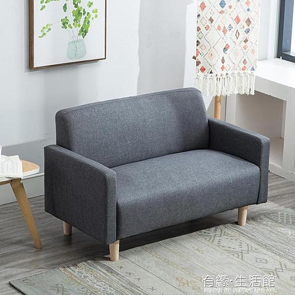 簡易北歐小型雙人兩人二三人布藝沙發單身公寓租房店鋪臥室沙發椅AQ 有緣生活館