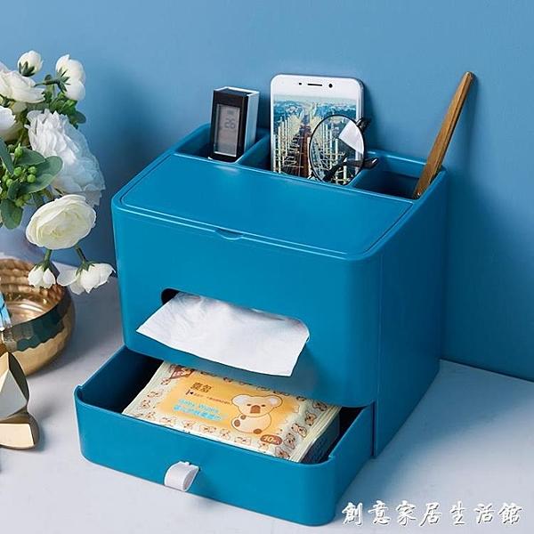 紙巾盒抽紙盒家用客廳餐廳茶幾簡約可愛遙控器收納多功能創意家居