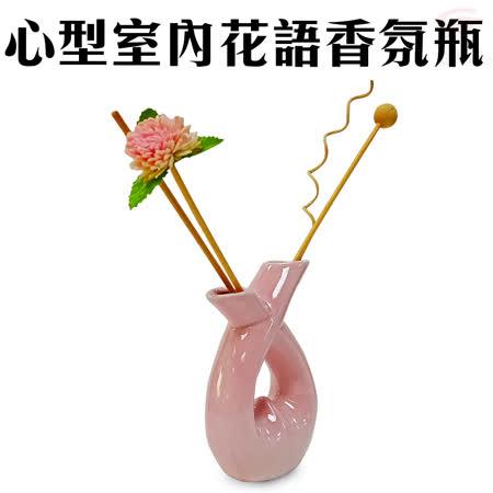 金德恩 台灣製造 心型室內花語精油香氛瓶30ml/多種味道/玫瑰/茉莉/海洋/薰衣草/擴香瓶/芬香瓶