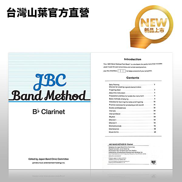 Yamaha JBC 樂團訓練教本/樂譜 Bb調單簧管專用
