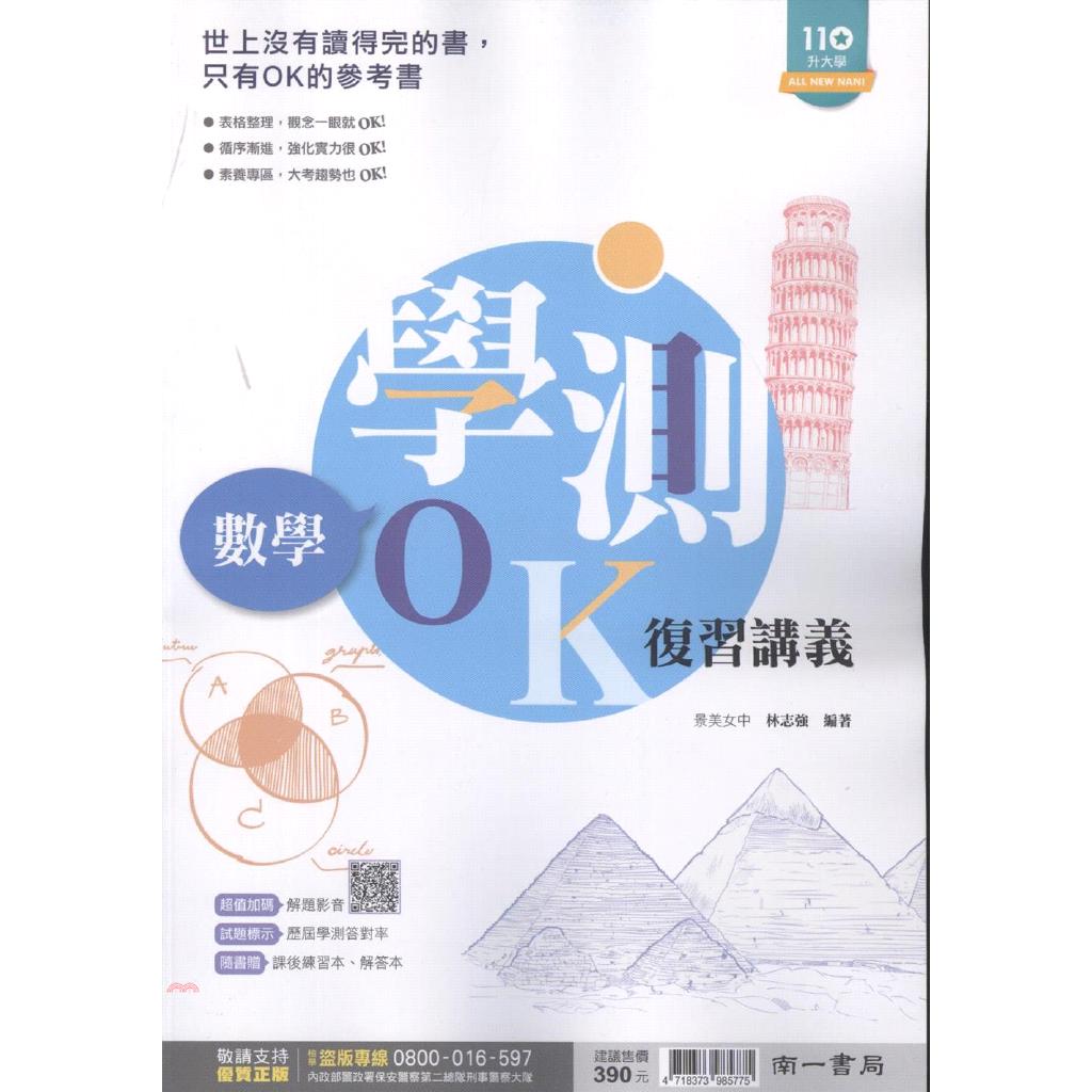 《南一》學測OK復習講義:數學1-4冊[85折]