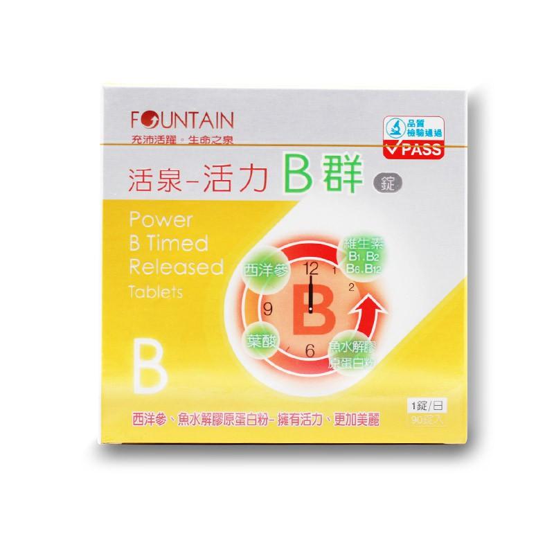 永信活泉-活力B群90錠