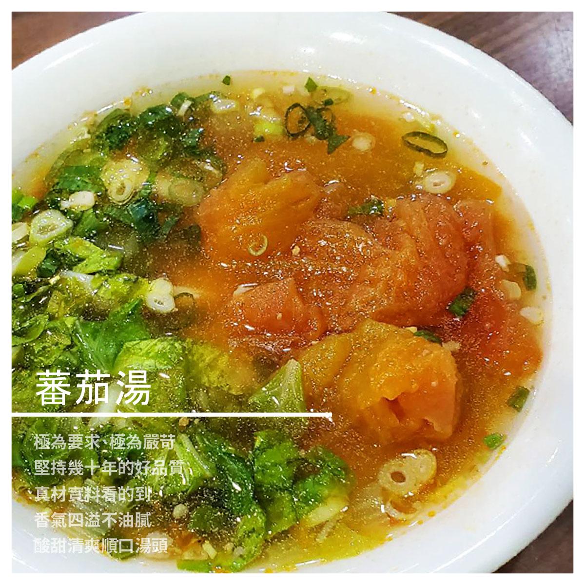 【一品山西刀削麵之家】蕃茄湯/包
