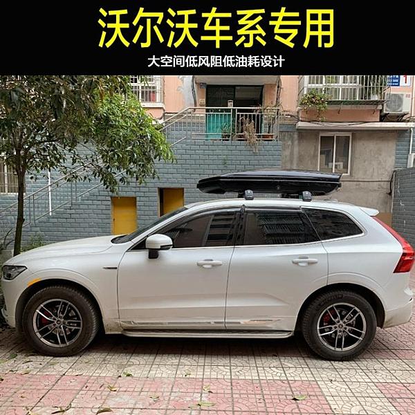 專用于Volvo沃爾沃車頂行李箱XC40XC60 XC90 V40 V60V90汽車載旅行箱架 【快速】