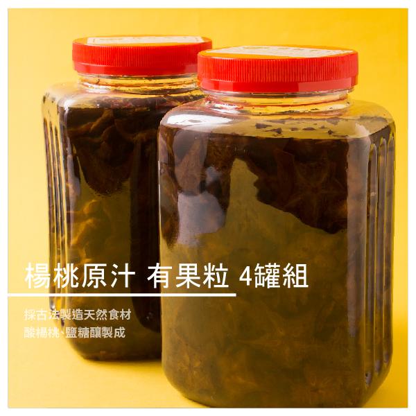 【 山王足酸甜楊桃原汁】自產自銷楊桃汁 有果粒 4罐組