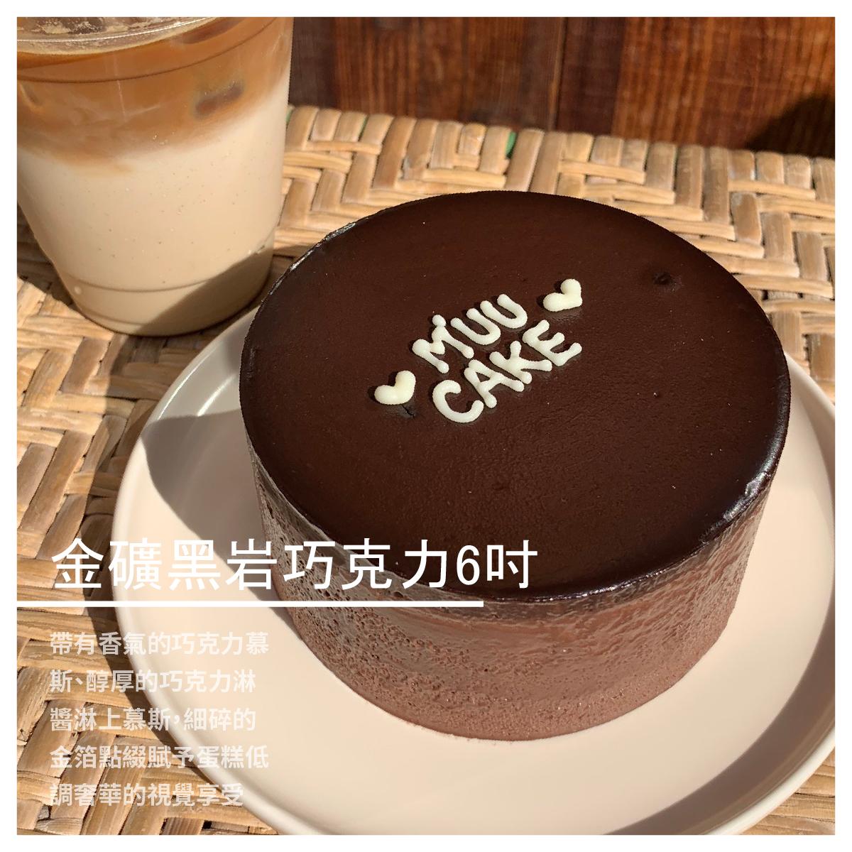 【 M'uu Cake霂克】金礦黑岩巧克力 6吋