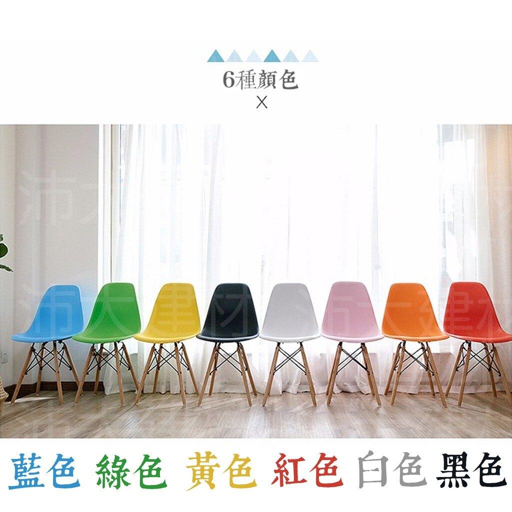【拍拍】現貨 復刻版北歐DSW 北歐造型椅伊姆斯餐椅 北歐普普風餐椅 楓木腳椅 工業風 L型餐椅 休閒椅