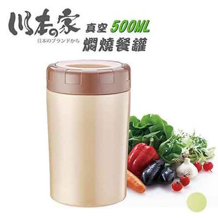 川本家 304不銹鋼內膽真空保溫餐罐 JA-500