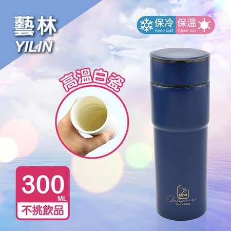藝林 【藝林】童話真空高骨瓷不鏽鋼保溫杯 300ML 藍 1入