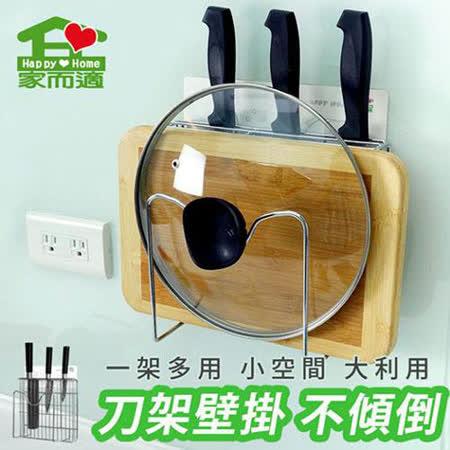 家而適 料理刀砧板鍋蓋壁掛架 (1入組)