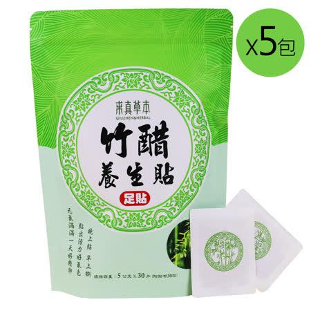 求真草本 竹醋養身貼5包(30片/包)