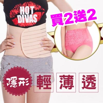 【JS嚴選】法式輕雕顯瘦隱形束腰帶(隱形收腹帶*2+小褲褲隨機*2)
