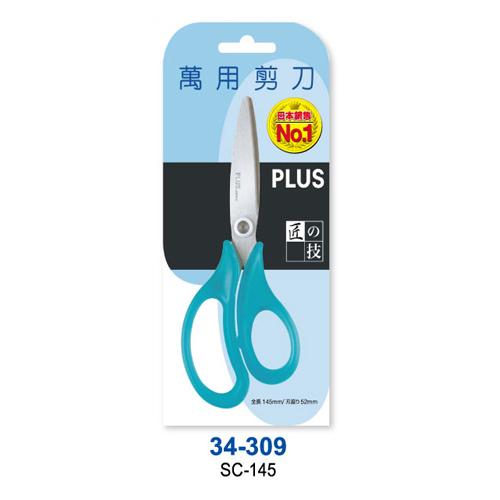 【普樂士PLUS】SC-145 34-309  萬用剪刀/安全剪刀