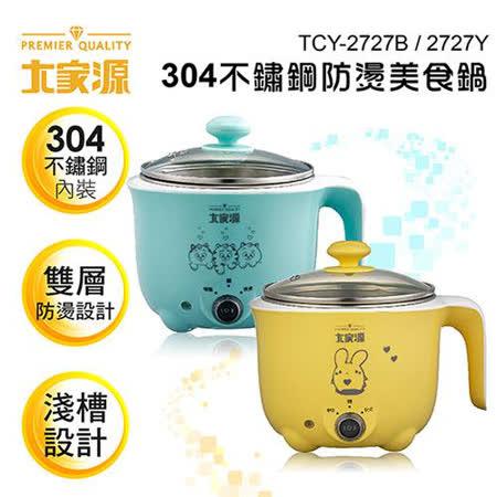 大家源 內膽304不鏽鋼雙層防燙美食鍋 TCY-2727B