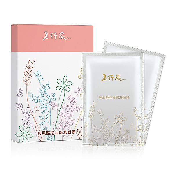 【老行家】玻尿酸控油保濕面膜(5片/盒)