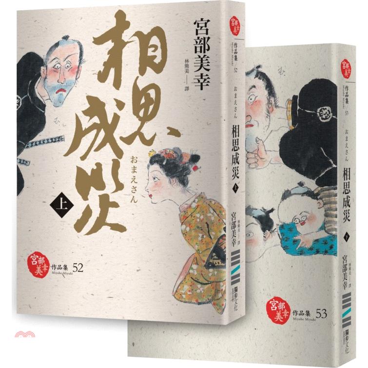 《獨步文化》相思成災(共二冊)[79折]