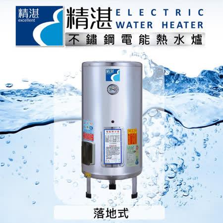 【精湛不鏽鋼電熱水器】30 加侖落地式  電能熱水器 EP-B30