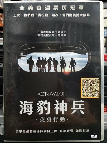 挖寶二手片-P51-027-正版DVD-電影【海豹神兵:英勇行動/Act of Valor】-真實事件改編(直購價)