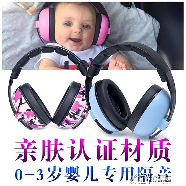 嬰兒防噪音耳罩 嬰幼兒睡覺隔音神器 睡眠耳機寶寶坐飛機減壓降噪好樂匯