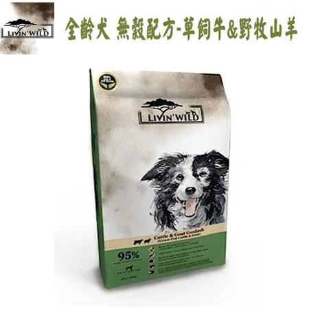 LIVIN'WILD 野宴 全齡犬 草飼無穀配方 草飼牛&野牧山羊 4磅 X 1