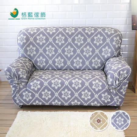 格藍傢飾 波斯迷情涼感彈性沙發套 1+2+3人座