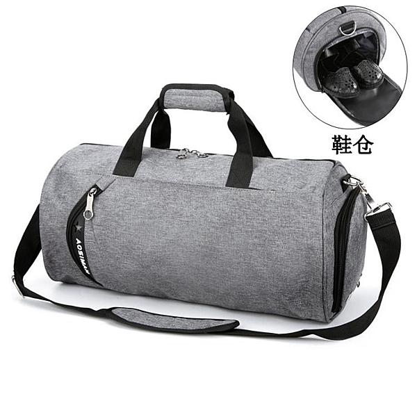 2018健身包男訓練包運動女單肩包行李包足球圓筒包旅行包手提包袋 後街五號