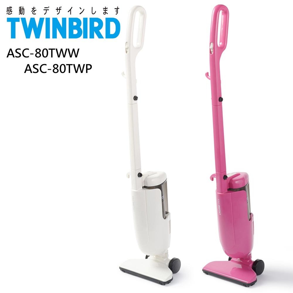 日本TWINBIRD 強力手持直立兩用吸塵器 ASC-80TWP/ASC-80TW
