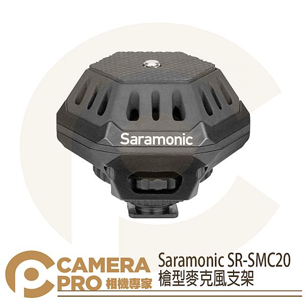 ◎相機專家◎ Saramonic 楓笛 SR-SMC20 槍型麥克風支架 減震 耐用 耐重 1/4螺絲孔 冷靴 勝興公司貨