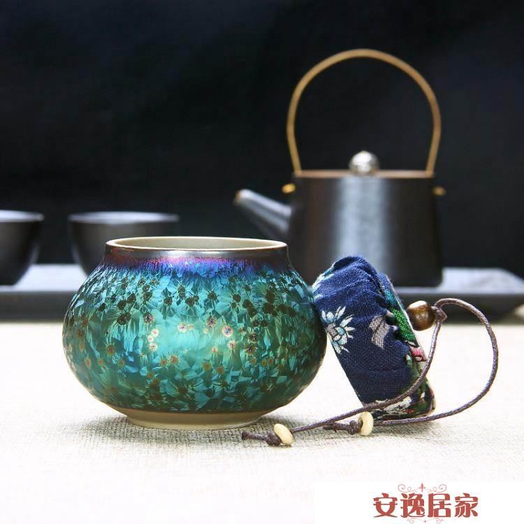 天目釉七彩陶瓷茶葉罐小號 窯變密封存儲物普洱防潮醒茶葉罐