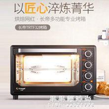 烤箱 長帝TRTF32電烤箱家用多功能全自動烘焙蛋糕發酵上下獨立溫控烤箱