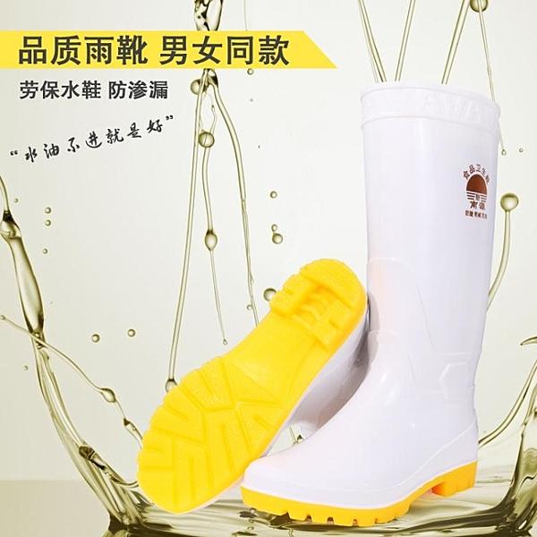 白色食品靴工廠衛生靴廚師工作雨靴高筒食堂耐酸堿防滑防油水鞋 印巷家居