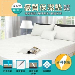 I-JIA Bedding-MIT加厚鋪棉舒適透氣床包式保潔墊-雙人加大