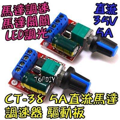 【TopDIY】CT-38 5A直流馬達 調速器 驅動板 開關 LED PWM 調壓 調光器 調速 調速 電機