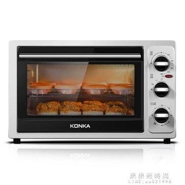 烤箱 康佳電烤箱家用烘焙機多功能全自動烤箱小型30升大容量焗爐考箱