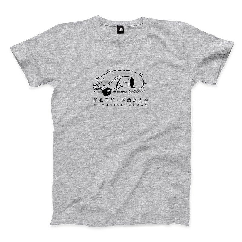 苦瓜人生 - 深麻灰 - 中性版T恤