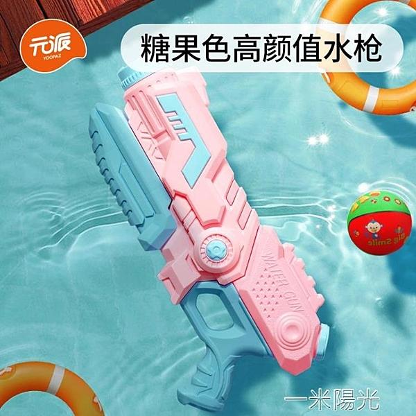 兒童水槍女孩大容量滋水呲水打水仗寶寶戶外噴水幼兒園抽拉式玩具  一米陽光