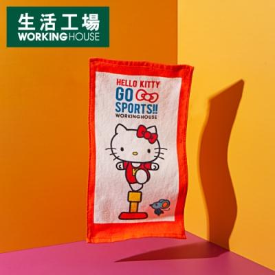 【品牌週全館8折起-生活工場】Hello kitty 愛運動-體操童巾