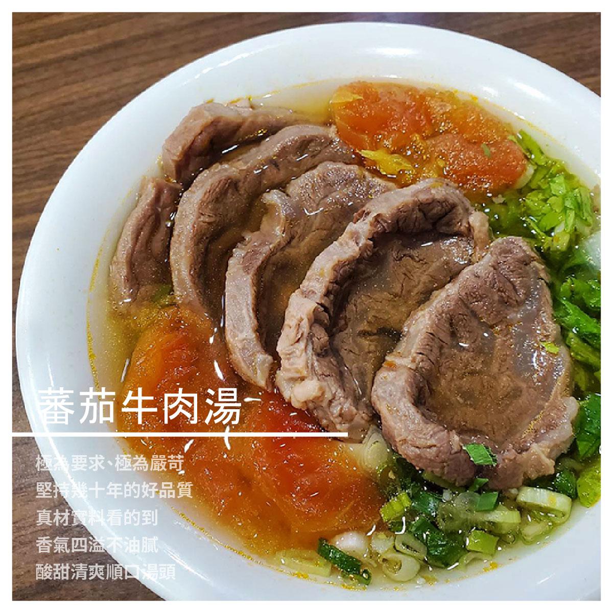 【一品山西刀削麵之家】蕃茄牛肉湯/包