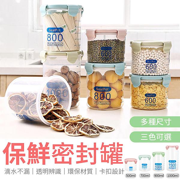 《自帶刻度!密封防潮》保鮮密封罐加大款 零食收納盒 透明收納盒 冰箱收納 食品收納
