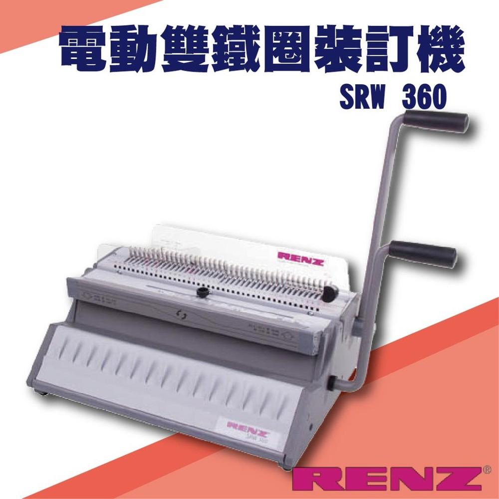 勁媽媽事務機-renz srw 360 手動雙鐵圈裝訂機[壓條機/打孔機/包裝紙機/適用金融產業/技