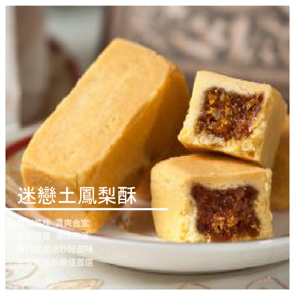 【金磚伴手禮】迷戀土鳳梨酥 12入禮盒