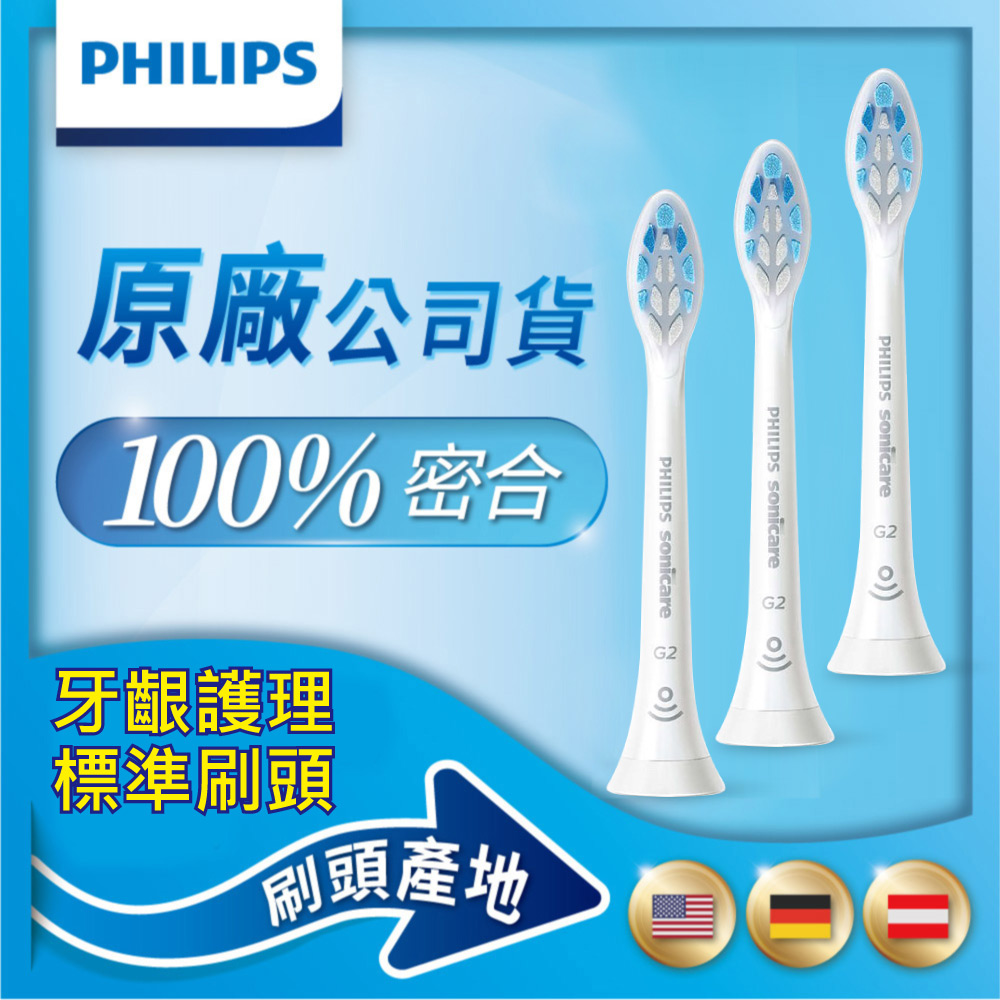 【Philips飛利浦】音波震動牙刷牙齦護理標準刷頭3入組HX9033/67