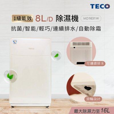 【TECO 東元】8L一級能效除濕機MD1631W(台灣製造)【lyly生活百貨】