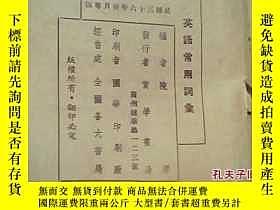 二手書博民逛書店罕見英語常用詞彙74231 陳原 寶學書局 出版1947