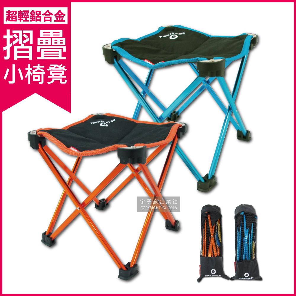 森博熊BEAR SYMBOL戶外露營超輕鋁合金折疊小椅凳(附贈收納袋)藍、橘2色可選