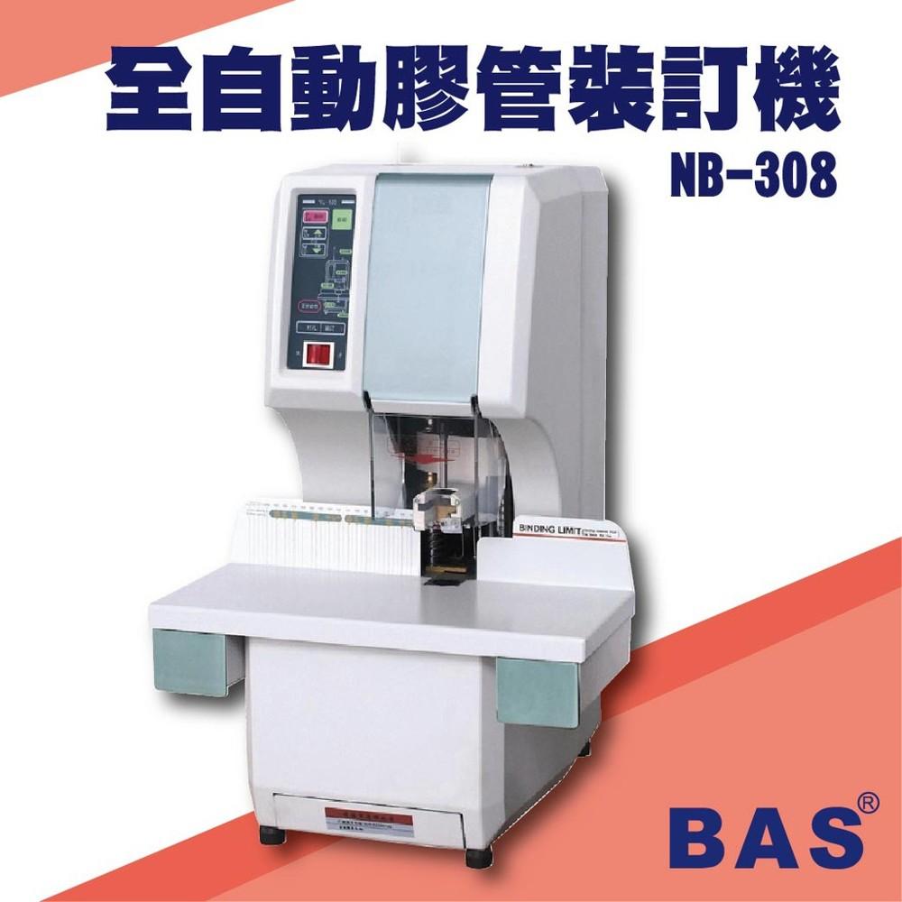 勁媽媽事務機-bas nb-308 全自動膠管裝訂機(液晶中文顯示+墊片自動旋轉)[壓條機/打孔機/
