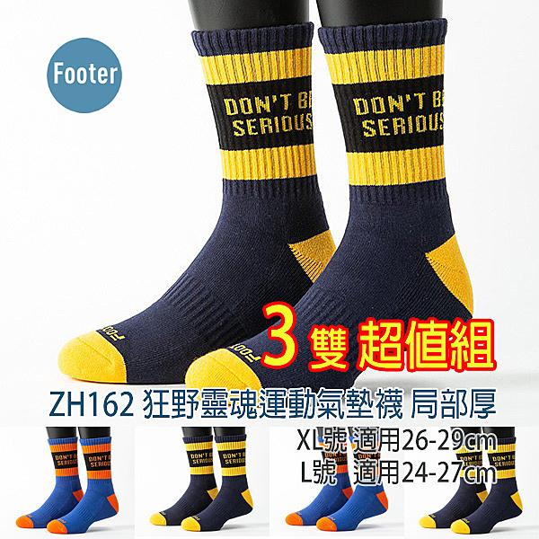 Footer ZH162 L號 XL號 狂野靈魂運動氣墊襪 局部厚 3雙超值組;除臭襪