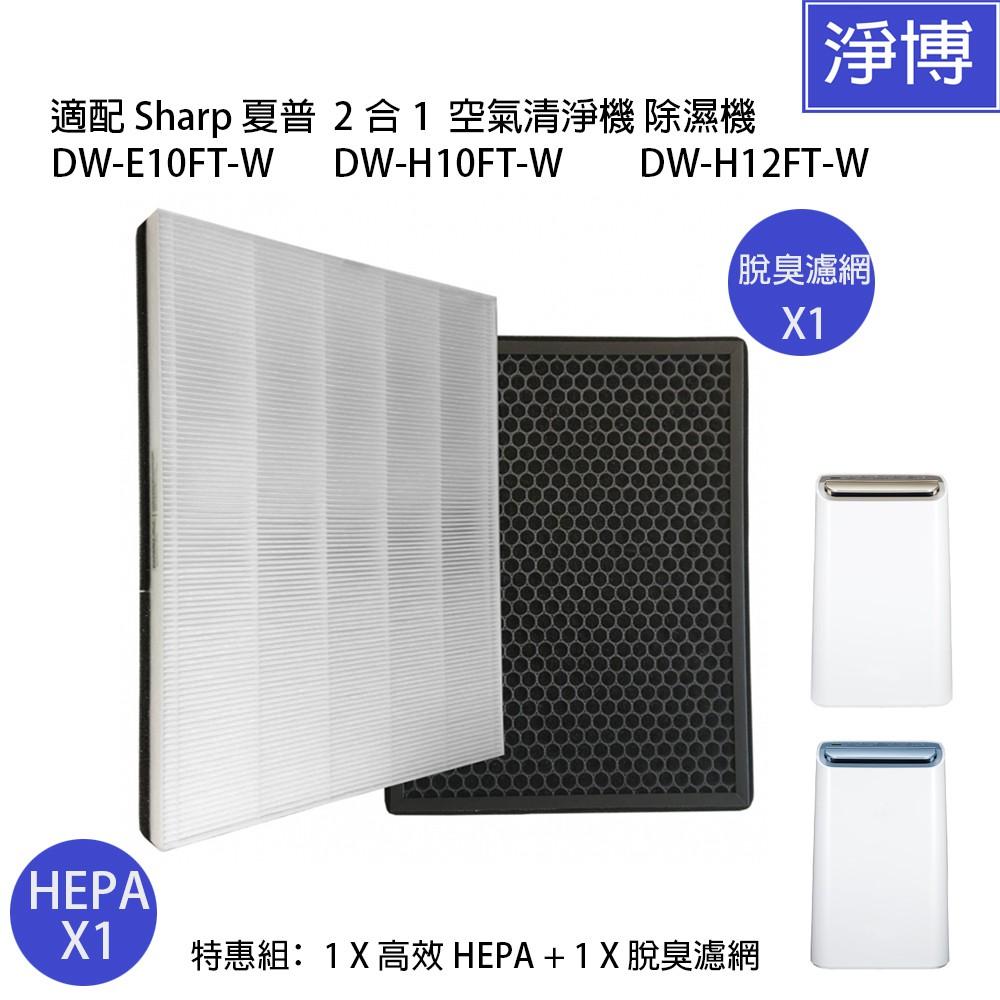 適用SHARP夏普空氣清淨除濕機 DW-E10FT H10FT H12FT L10FT L12FT-W HEPA濾網
