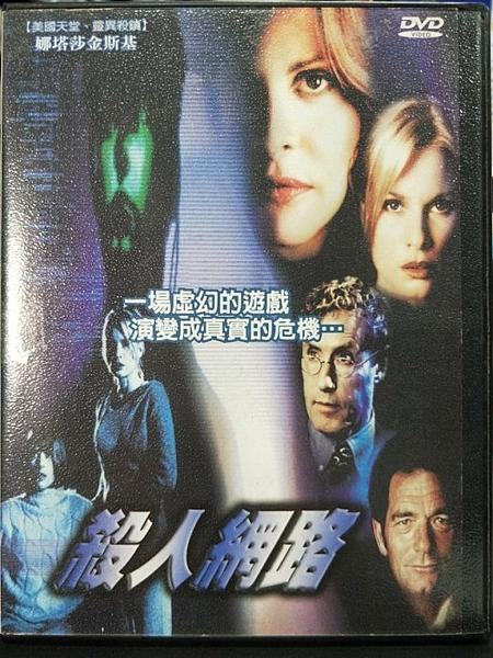 挖寶二手片-P79-015-正版DVD-電影【殺人網路】-一場虛幻的遊戲演變成真實的危機(直購價)